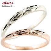 【送料無料】ハワイアンジュエリー ペアリング 結婚指輪 マリッジリング ホワイトゴールドk10 ピンクゴールドk10 ハワイアンリング ストレート 地金 k10 カップル 贈り物 誕生日プレゼント ギフト