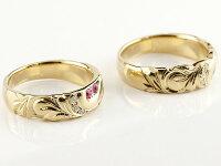 結婚指輪ペアリングハワイアンジュエリールビーダイヤモンドイエローゴールドk18幅広指輪マリッジリングハートストレートカップル18金プロポーズ記念日誕生日マリッジリング