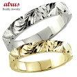 【送料無料】結婚指輪 ハワイアンペアリング 人気 プラチナ900 イエローゴールドk18PT900 k18結婚記念リング 地金リング 18金 k18yg ストレート カップル 贈り物 誕生日プレゼント ギフト