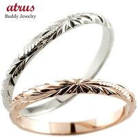 【送料無料】結婚指輪ハワイアンジュエリーマリッジリングペアリング人気プラチナ900ピンクゴールドk18地金リング18金pt900k18pgストレートカップル