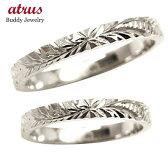 【送料無料】ペアリング 人気 シルバー 結婚指輪 マリッジリング ハワイアンジュエリー 地金リング sv925 ストレート カップル 贈り物 誕生日プレゼント ギフト