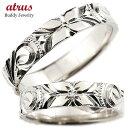 ペアリング 【送料無料】結婚指輪 ハワイアン 人気 ダイヤモンド ホワイトゴールドk18 2本セット 18金 k18wg ダイヤ ストレート カップル 贈り物 誕生日プレゼント ギフト ファッション
