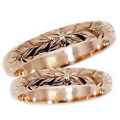 【送料無料】ハワイアンジュエリー ペアリング 人気 結婚指輪 ピンクゴールドk18 一粒 マリッジリング 18金 k18pg ストレート カップル 贈り物 誕生日プレゼント ギフト