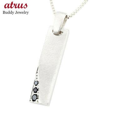 メンズ ネックレス シルバー925 バーネックレス ブラックダイヤモンド ダイヤ ペンダント 18金 18k チェーン プレートネックレス ホーニング加工 つや消し エンゲージリングのお返し