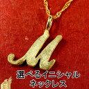 純金 メンズ ネックレス 選べるイニシャル 24金 ゴールド 24K アルファベット 筆記体 ペンダント 24金 ゴールド k24 男性用 シンプル 送料無料