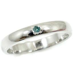 【ポイント10倍】メンズリング プラチナリング ブルーダイヤモンド 一粒ダイヤ 0.02ct 指輪ピンキーリング ストレート 男性用 宝石 送料無料 人気