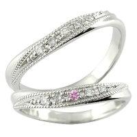 【送料無料】ペアリングダイヤモンドピンクサファイア結婚指輪マリッジリングプラチナミル打ち結婚式ダイヤカップル