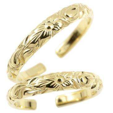 ハワイアンジュエリー ペア トゥリング 結婚指輪 イエローゴールドk18 指輪 フリーサイズ ハワイアンリング 足の指輪 地金 18金 カップル 2本セット 送料無料
