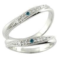 【送料無料】ペアリングダイヤモンドブルーダイヤモンド結婚指輪マリッジリングホワイトゴールドk1010金ダイヤストレートカップル