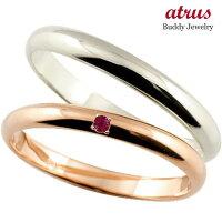 【送料無料】ペアリングプラチナ結婚指輪ルビーマリッジリング甲丸ピンクゴールド18金ストレートカップル