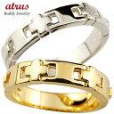 ペアリング 18金 結婚指輪 クロス マリッジリング 幅広 リング 地金リング イエローゴールドk18 ホワイ...