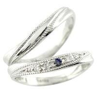 結婚指輪ペアリングダイヤモンドサファイアホワイトゴールドk10ミル打ちミル10金ダイヤストレートカップル