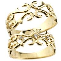 【送料無料】ペアリング指輪イエローゴールドk18ダイヤモンド透かしアラベスクストレートダイヤ18金クリスマス