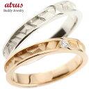 結婚指輪 ペアリング ダイヤモンド プラチナ ピンクゴールドk18 マリッジリング ストレート pt900 k18 ダイヤ 贈り物 誕生日プレゼント ギフト ファッション 送料無料 の 2個セット・・・