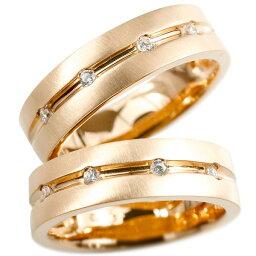 【ポイント10倍】ペアリング ピンクゴールドk18 ダイヤモンド 指輪 幅広 ホーニング加工 つや消し 18金 ダイヤ 結婚指輪 マリッジリング リング カップル 送料無料 の 2個セット 人気