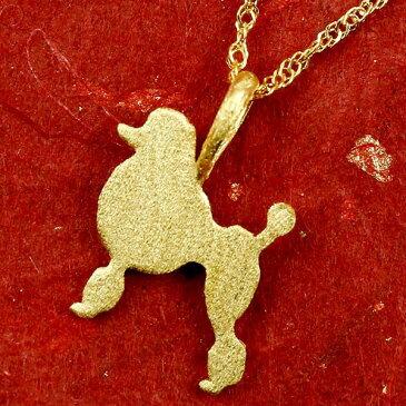 純金 24金 ゴールド 犬 24K スタンダードプードル ペンダント ネックレス トップ 24金 ゴールド k24 いぬ イヌ 犬モチーフ 送料無料