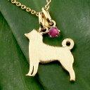 ネックレス レディース 犬ルビー 一粒 ペンダント 柴犬 イエローゴールドk18 18金 いぬ イヌ 犬モチーフ 7月誕生石 チェーン 人気 送料無料 の トップ