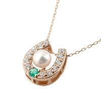 【送料無料】誕生石馬蹄ネックレスパールネックレス真珠エメラルドダイヤモンドピンクゴールドk18ペンダントダイヤホースシュー人気バテイ5月誕生石18金