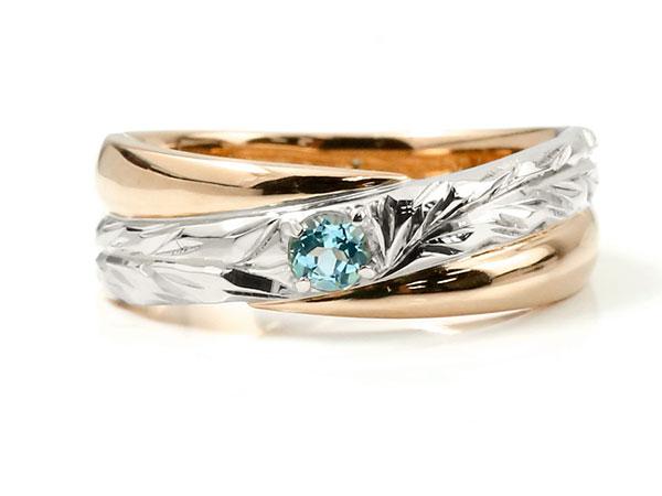 ハワイアンジュエリー リング 婚約指輪 プラチナ ブルートパーズ エンゲージリング ピンキーリング リング 指輪 一粒 ピンクゴールドk18 18金コンビ 18k pt900