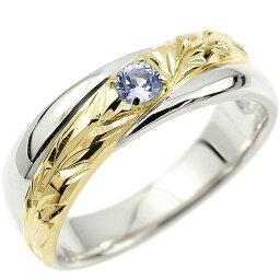 【ポイント10倍】ハワイアンジュエリー 婚約指輪 プラチナ タンザナイト エンゲージリング ピンキーリング リング 指輪 一粒 イエローゴールドk18 18金コンビ 18k pt900 送料無料 LGBTQ 男女兼用