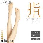 ≪ポイント5倍≫【公式】アスティーグ/ASTIGU 指 5本指 ストッキング FP1051