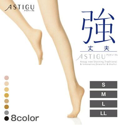 アツギ ATSUGI アスティーグ【強】丈夫 ストッキング