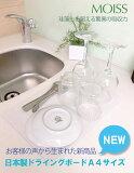 Lサイズ(A4サイズ)ドライングボード 日本製 珪藻土 マット モイス キッチン 吸水 水切りトレー 速乾 食器 猫 犬 水飲み