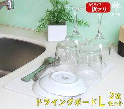 訳アリ2枚セット Lサイズ(A4サイズ) アスベスト不使用 ドライングボード 日本製 珪藻土 マット モイス キッチン 吸水 水切りトレー 速乾 食器 猫 犬 水飲み お一人様2セットまで