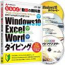 タイピング ソフト ブラインドタッチ エクセル ワード ウィンドウズ10 オフィス なるほど!動画の教科書 Windows10 Excel Word タイピングの商品画像