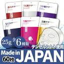 【HS002-A-X】プレミアムフェイスマスクパック6種類/送料無料/...