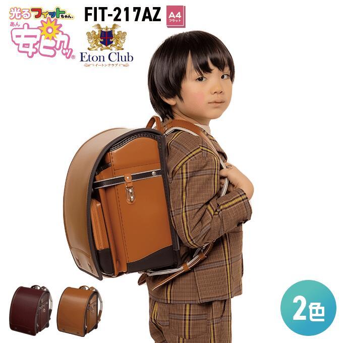 バッグ・ランドセル, ランドセル 5 FIT-217AZ 2022 6