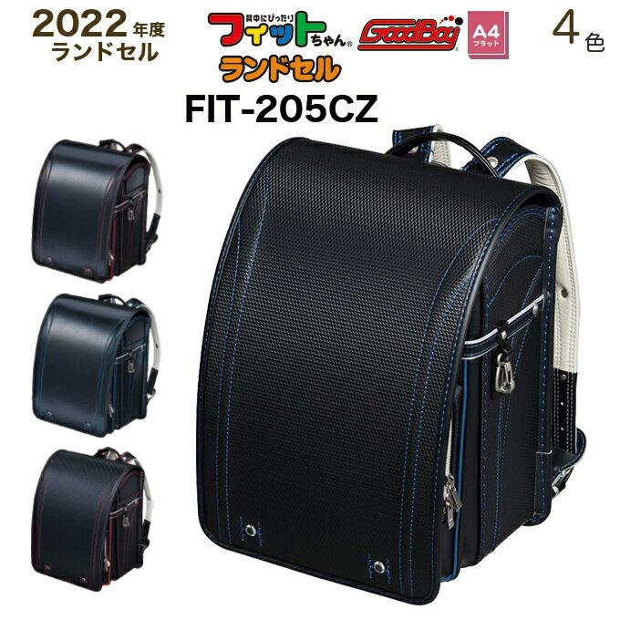 バッグ・ランドセル, ランドセル  5 II FIT-205CZ 20216