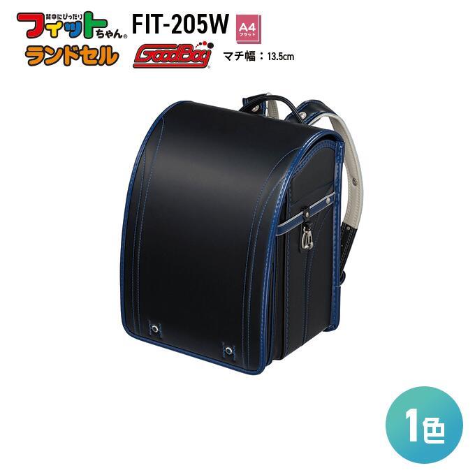 バッグ・ランドセル, ランドセル  5 FIT-205W A420216