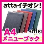 洋風メニューブック【A4】・6ページ仕様ピンタイプBB-501ステージソフトメニュー6P