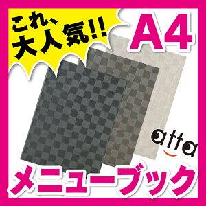 和洋メニューブック【A4】・4ページ仕様ピンタイプMB-301ビニールペーパーメニュー