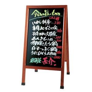 A型看板(大)ブラックボードES-1・B木製両面タイプ・ゴム足付・マーカー用