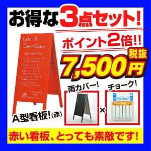 【あす楽対応】attaのお買い得セット大人気カラー黒板レッドと雨カバーとチョークの豪華3点セット(A型看板カラー黒板レッド9014446木製・チョーク用/A型看板用ビニールカバー(大対応型)幅520x高920mmABS-1L/ダストレスチョーク白6本入り)