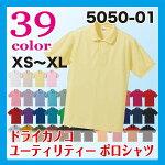 5.3オンスドライカノコユーティリティーポロシャツ5050-01男女兼用無地XS,S,M,L,XLDRY吸水速乾クールビズ綿60%ポリエステル40%UVカット/消臭カラー豊富全39色
