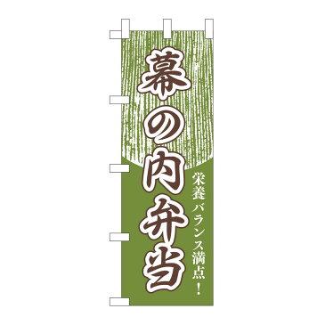 のぼり 幕の内弁当 W600xH1800mm テトロンポンジ JF-304 のぼり旗