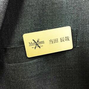 ネームプレート金+黒文字名入れ名札完全オリジナルにて1個から作成可能!レーザー彫刻