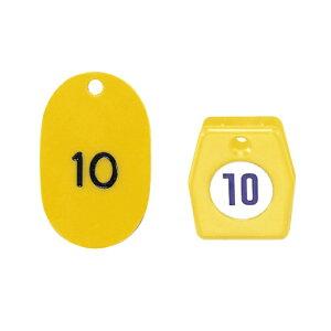 クローク札NO.01/NO.51クリップタイプ・50個セット・番号札・番号プレートクローククリップセット