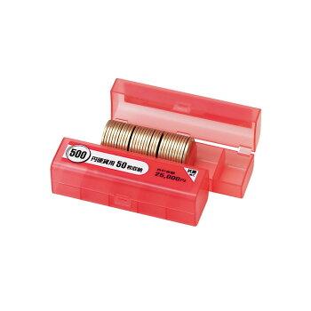 コインケース500円硬貨用50枚収納M-500オープン工業業務用硬貨入れ