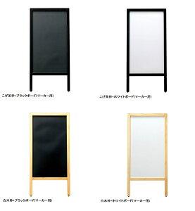 組み合わせ自由A型看板ABS-W※受注生産品マーカー用・チョーク用自由に選べます!カスタム看板!※キャンセル不可商品です
