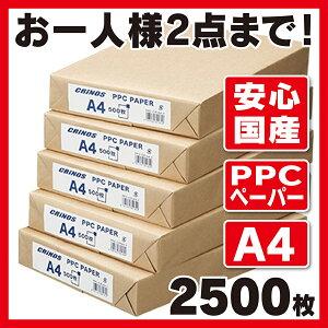 コピー用紙A41箱2500枚入日本クリノスPPCペーパーインクジェットプリンタ用紙レーザープリンタ用紙