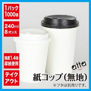 紙コップ SMT-280 無地 280ml(8オンス) 1000個パック