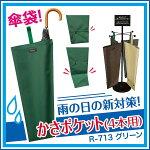 かさポケット4本用・ナイロングリーンR-713かさ収納4990630713127傘袋かさケース傘入れ傘用ビニール梅雨対策
