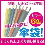 傘袋UB-2(1〜2本用)レモン・グリーン・ブルー・ブラウン・サーモン・グレーかさケース傘入れ傘用ビニール梅雨対策