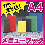 洋風メニューブック【A4】・4ページ仕様ピンタイプLB-901レザータッチグルーブメニューブラック・ブラウン・レッド・イエロー・グリーン・ブルー
