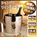 YUKIWA ユキワワインクーラー 6000cc 03275210 CHAMPAGNE COOLERステンレス製ホテル・バー・レストランにおすすめ
