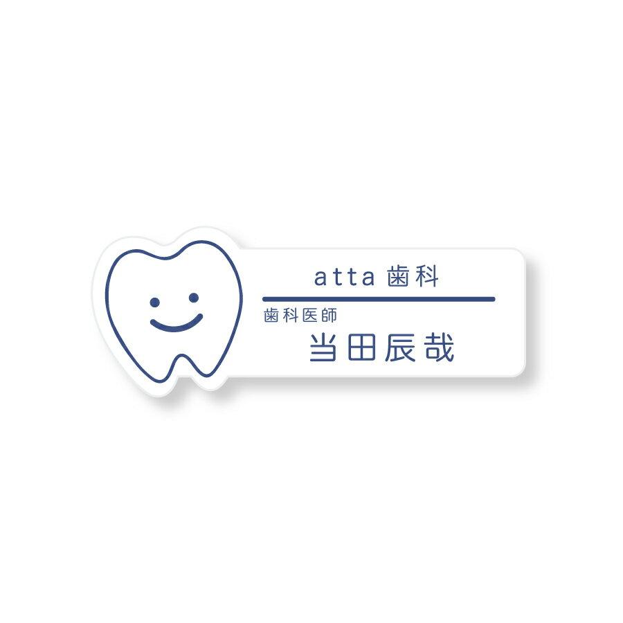 ネームプレート 歯型 28×76mm 二層板(白・青) オリジナル名入れ ピン・クリップ両用タイプ 制作代込み 完全オリジナルにて1個から作成可能!レーザー彫刻 歯医者さんにおすすめ!